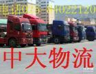 新沂物流公司专线中大物流(南京)公司