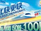 中国电信光纤宽带上网报装,北海市海城区,银海区