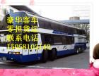 南通到安阳的客车(直达15058103142)票价多少 专线