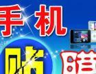 祁东洪桥镇三星苹果小米联想鸿翔手机美容维修中心