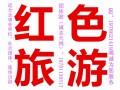 鱼子山抗日战争纪念馆介绍 平谷 鱼子山抗日战争纪念馆一日游