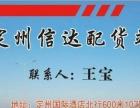 定州信达配货站,邢台邯郸专线,定州到邢台配货站