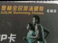 奥林游泳健身卡2年