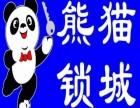熊猫开锁换指纹锁 配汽车钥匙