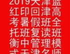 2019天津金榜艺佰学校回津中考高考全托封闭班招生
