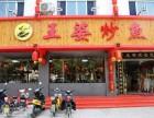 王婆炒鱼加盟总部 王婆炒鱼加盟费是多少 特色主题餐厅加盟