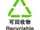 专业回收各类金属物品!!!!
