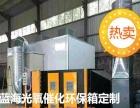 光氧催化和活性炭吸附废气处理设备汽车烤漆房定制厂家