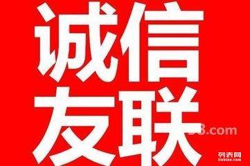 北京诚信友联搬家公司北京搬家公司