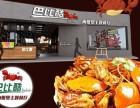 抚州巴比酷肉蟹煲加盟费多少钱 巴比酷肉蟹煲加盟