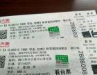 转让张学友世界巡回演唱会镇江两张看台票