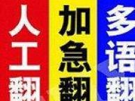 青岛本地公司 翻译各类证件 标书合同 病历签证资料