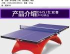 国奥体育专业供应DHS大彩虹乒乓球台_如何选择室外乒乓球桌