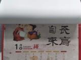 南京挂历印刷 南京挂历设计制作 南京印刷厂