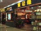 餐饮连锁品牌 北京黄记煌三汁焖锅加盟