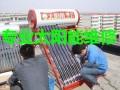 大胶南开发区太阳能维修上门