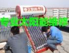 黄岛开发区维修太阳能胶南上门维修