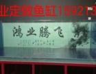 上海专业定做鱼缸