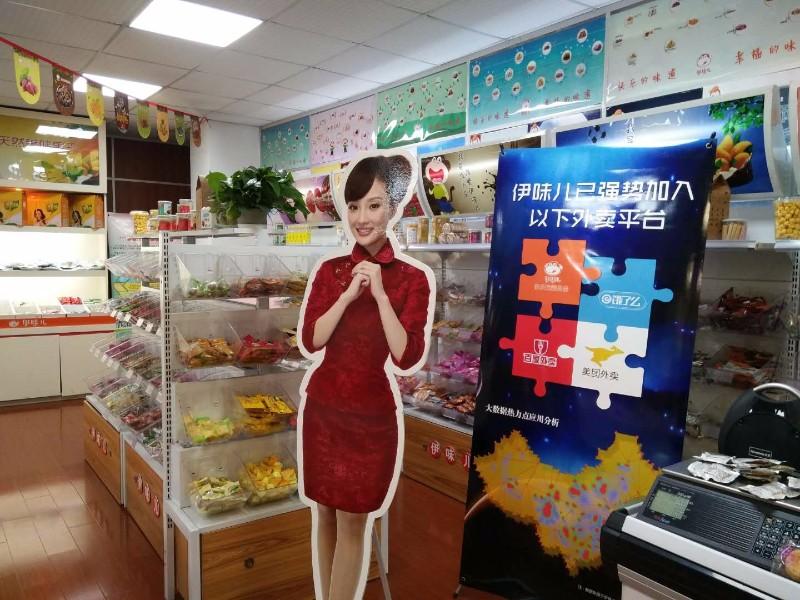 上海伊味儿休闲食品加盟,全程扶持加盟即赚不是梦