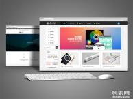 网站建设 网站优化 网站推广 电子商务应用
