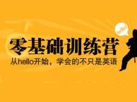 北京零基础英语培训班,英语基础,英语口语入门培训