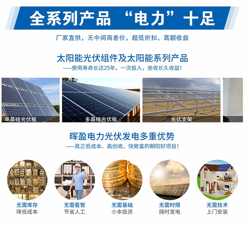 晖盈电力新行业加盟|阿克苏新型行业加盟|阳光也赚钱项目屋顶开