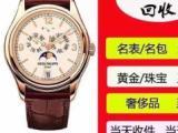 黄山专业数码产品回收|二手奢侈品腕表名包回收