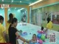 鱼乐贝贝婴幼儿游泳水育馆 鱼乐贝贝婴幼儿游泳水育馆加盟招商