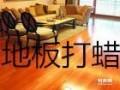 北京实木地板打蜡抛光公司多少钱复合木地板打蜡价格怎么收费
