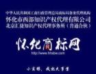 湖南正规商标注册专利申请公司国家备案机构