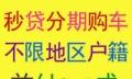 北京**、年租1万长租可谈、收售车牌帮忙跑腿**