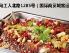 衢州哪里可以学到正宗的烧烤技术、早点技术?义乌十全