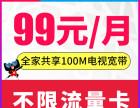 东莞石龙电信宽带办理 光纤宽带99元包月百兆