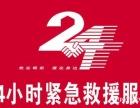 济宁24小时汽车搭电服务