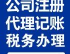 南昌税务办理税务代办代理记账报税服务