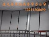 北京承接定做电动窗帘办公卷帘喷绘窗帘遮光帘