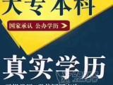 郑州学历提升专升本 考研培训