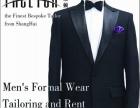 定制租菲狮男士礼服 男士礼服出租 结婚男士礼服