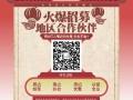 美食江湖加盟 娱乐场所 投资金额 1-5万元