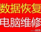 """闵行区浦江镇中小企业及家庭个人提供电脑维修""""维护包年服务"""