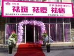 內蒙古10大品牌美容院(%%五天祛斑)電話多少?祛痘嗎?祛痣