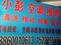 小彭空调维修空调维修移机加氟清洗保养出售二手空调安装
