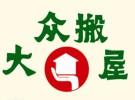 广州大众搬家公司总部,服务诚信,价格实惠,欢迎来电预约!