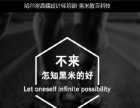 哈尔滨黑米教育【平面设计 实战零基础培训】