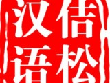 教你执笔掌墨 书写出中国符号