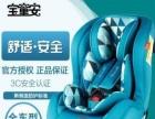 儿童安全座椅 宝宝 婴儿 汽车用坐椅 坐躺式双向安