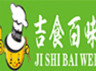 吉食百味泡菜加盟