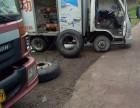 潍坊专业上门汽车流动补胎换胎搭电拖车