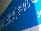 天水市中国移动3M艾利灯箱布贴膜门头招牌制作