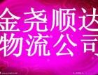 北京金尧顺达物流公司承接全国整车与零担业务大件托运轿车托运
